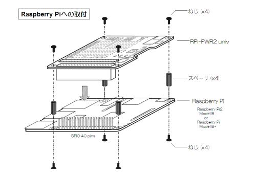RPi-PWR2 univ Assemble w/model 2/A+/B+